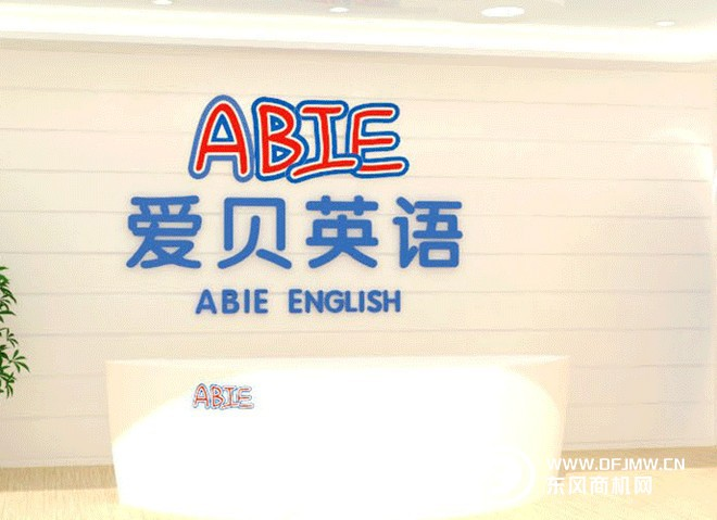 爱贝少儿英语
