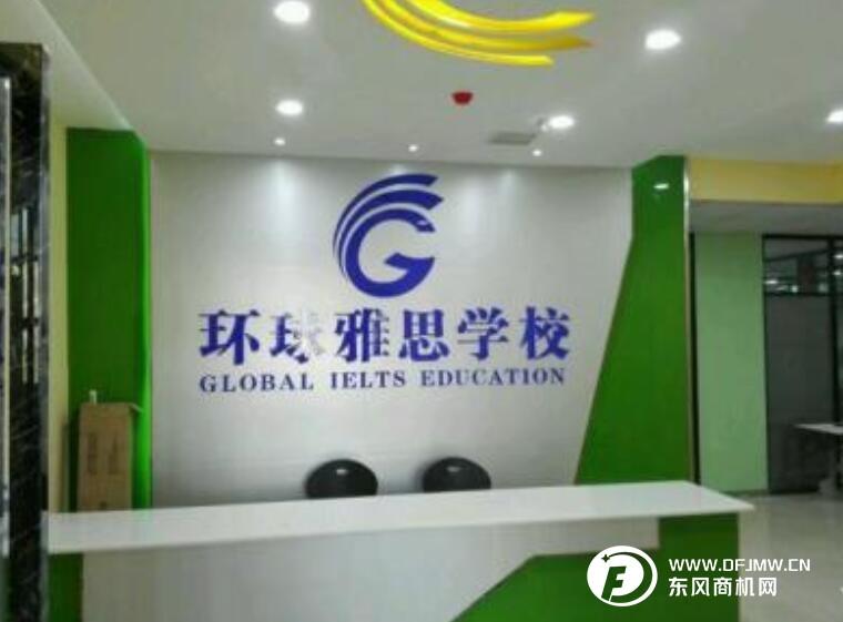 环球雅思教育加盟