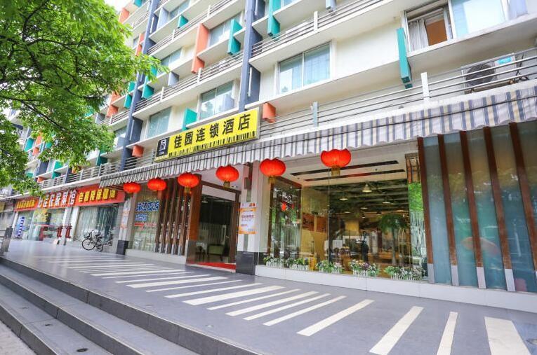 岭南佳园酒店