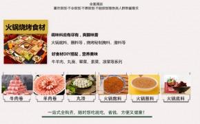 加盟吉味家火锅食材