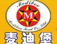 麦迪堡汉堡铸造国际潮流餐饮经典品牌