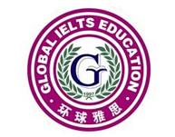 环球雅思教育