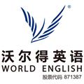 沃尔得国际英语全国诚邀加盟