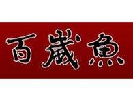 滑嫩鲜香百岁鱼,中华老字号延年益寿长命百岁