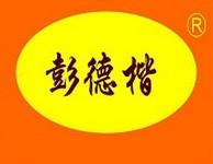 彭德楷黄焖鸡米饭,传承秘制工艺让大家吃得放心