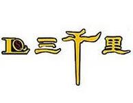 三千里烤肉馆韩餐风味,全国各地食客青睐的品牌