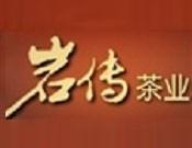 岩传茶业诚邀您的加盟!