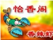 怡香阁香辣虾全国诚邀加盟