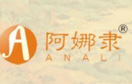阿娜隶(中国)企业集团