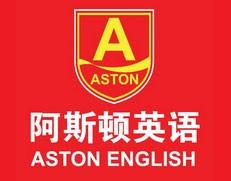 阿斯顿英语诚邀您的加盟