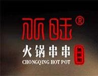 八旺串串香火锅,无添加剂火锅市场畅销品牌