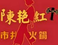 陈艳红市井火锅加盟,老成都井火锅品牌