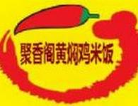 聚香阁黄焖鸡,掀起一股美食新热潮!