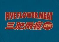 三肥两瘦烤肉