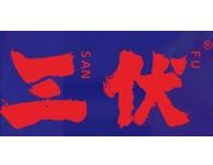 三伏市井火锅,专业化的重庆餐饮加盟店