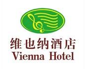 维也纳酒店招商加盟!