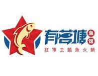 有茗塘鱼火锅加盟,红军主题鱼火锅品牌