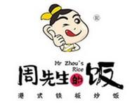 周先生的饭加盟,陕西特色网红炒饭品牌